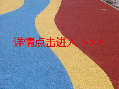 彩色透水雷竞技下载链接/透水路面